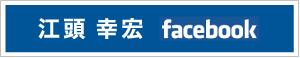 江頭幸宏FB