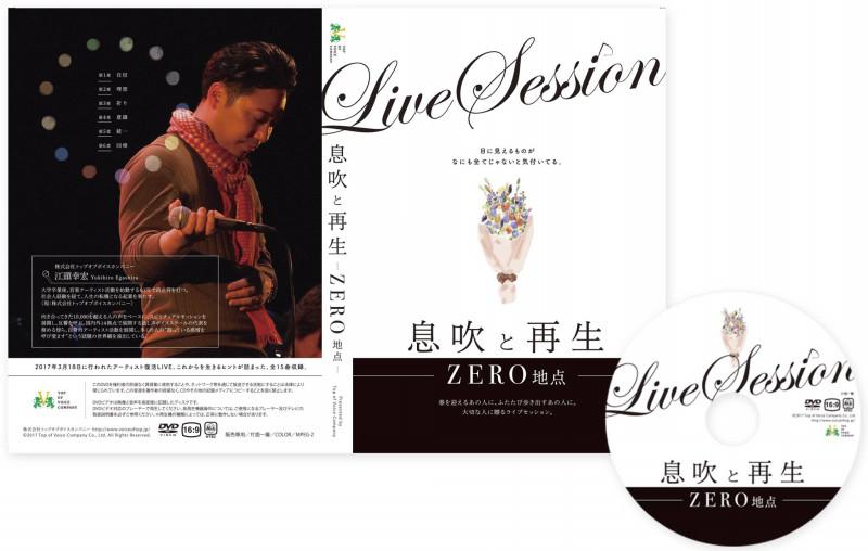 【息吹と再生】ライブセッションDVD
