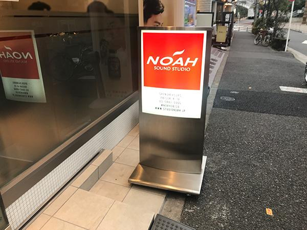 スタジオNOAH 恵比寿店