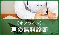 [オンライン]声の無料診断