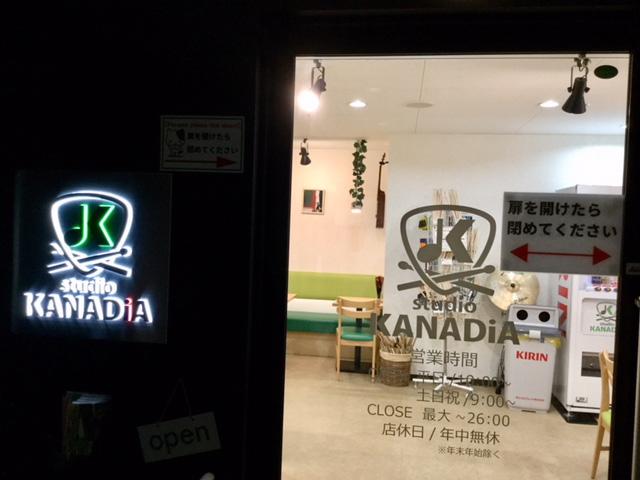 音楽スタジオ・カナディア
